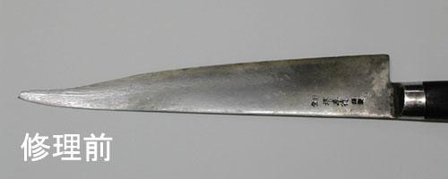 包丁の型直し/わし鼻(修理前)